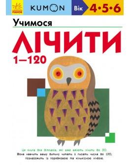 Книга для дітлахів KUMON. Учимося лічити від 1 до 120 - ves 934161