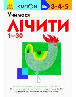 Книга для дітлахів KUMON. Учимося лічити від 1-30 - ves 937025