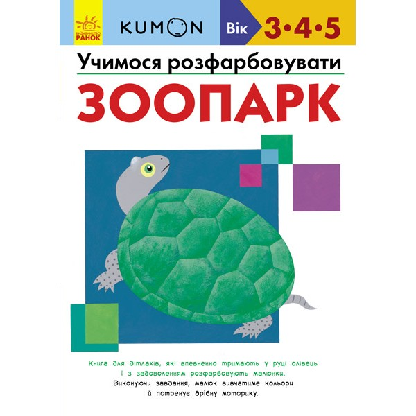 Книга для дітлахів KUMON. Учимося розфарбовувати. Зоопарк - ves 937001