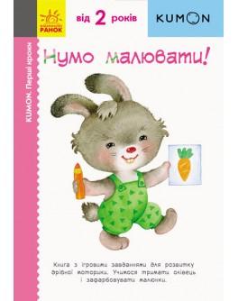 Книга для дітлахів KUMON. Перші кроки. Нумо малювати!  - ves 937049