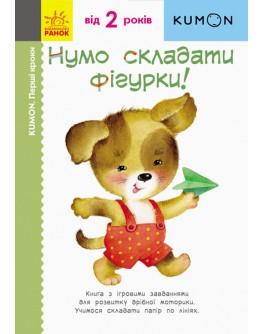 Книга для дітлахів KUMON. Перші кроки. Нумо складати фігурки! - ves 937018