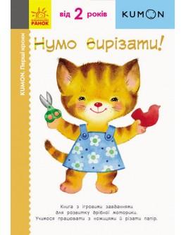 Книга для дітлахів KUMON. Перші кроки. Нумо вирізати!  - ves 937056