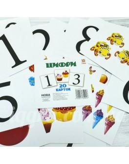 Картки міні Цифри 110х110 мм - RK 67147