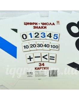 Картки великі Цифри А5 - RK 71358