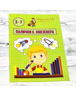 Альбом Палочки Кюизенера 3-7 лет Розумний Лис - roz 90089