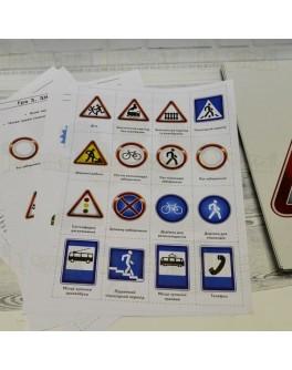 Демонстраційний матеріал Розповімо дітям про дорожні знаки - RK 1