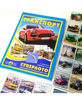 Транспорт, развивающая игра-суперлото (укр. язык)
