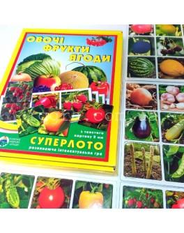 Овощи, фрукты, ягоды, развивающая игра-суперлото (укр. язык)