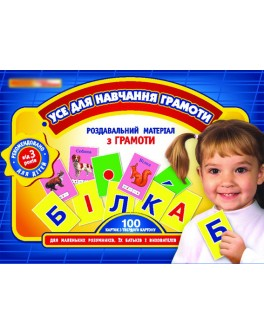 Картки дидактичні  звукові моделі слова. Все для навчання грамоті - нуш 11106014У