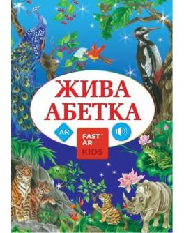 FastAR Kids - Жива Абетка с дополненной реальностью и звуком HD - fast Українська абетка