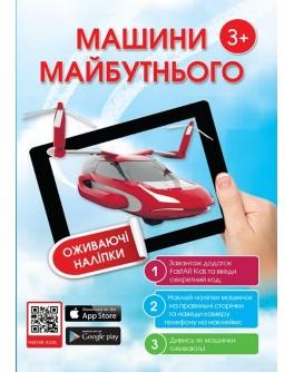 Книга с наклейками FastAR Kids Машины будущего - fast Книга з наклейками