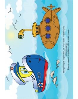 Раскраска FastAR Kids Встречи Друзей - fast Розмальовка для хлопчиків