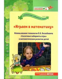Играем в математику. Книги о технологии Воскобовича - vos_162