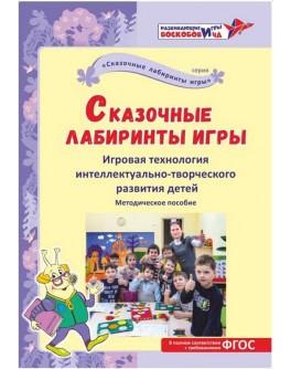 Сказочные лабиринты игры. Книги о технологии Воскобовича - vos_151