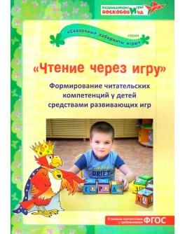 Чтение через игру. Книги о технологии Воскобовича - vos_156