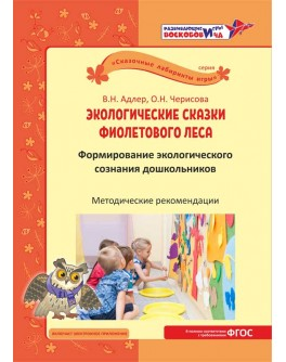 Экологические сказки Фиолетового леса. Книги о технологии Воскобовича - vos_158