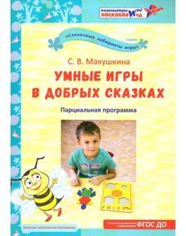 Умные игры в добрых сказках. Книги о технологии Воскобовича - vos_155