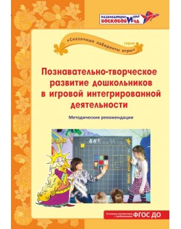Познавательно-творческое развитие дошкольников в игровой интегрированной деятельности. Книги о технологии Воскобовича - vos_154