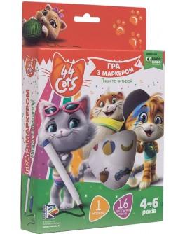 Игра с маркерами Vladi Toys 44 Кота 4-6 лет (VT5010-16) - VT5010-16