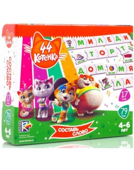Гра розвиваюча Vladi Toys 44 Коти. Склади слово (VT5202-16) - VT5202-08 / VT5202-16
