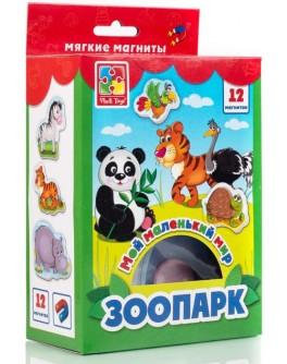 Набір магнітів Vladi Toys Мій маленький світ. Зоопарк (VT3106-02) - VT3106-02