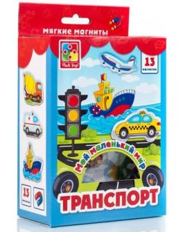 Набір магнітів Vladi Toys Мій маленький світ. Транспорт (VT3106-12) - VT3106-04 / VT3106-12