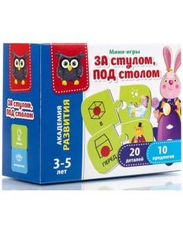 Міні-гра Vladi Toys За стільцем, під столом (VT5111-06) - VT5111-02 / VT5111-06