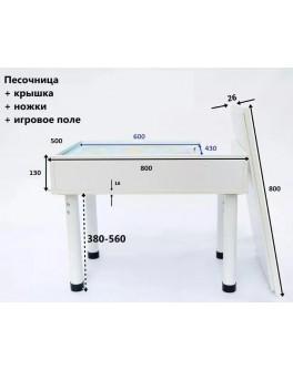 Світлова МАКСІ-пісочниця 500х800х130, телескопічні ніжки 380-560, кришка, ігрове поле (двостороннє)