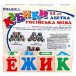 Дерев'яні кубики Російський алфавіт 12 шт, KomarovToys - kom 602