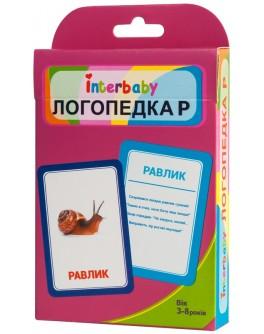 Набір карток Логопедка Р Interbaby українською мовою (к23)