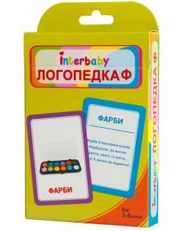 Набір карток Логопедка Ф Interbaby українською мовою (к27)