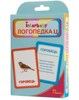 Набір карток Логопедка Ц Interbaby українською мовою (к28)