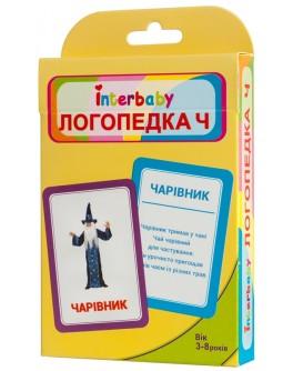 Набір карток Логопедка Ч Interbaby українською мовою (к29)