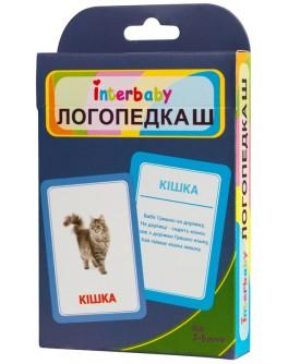 Набір карток Логопедка Ш Interbaby українською мовою (к30)