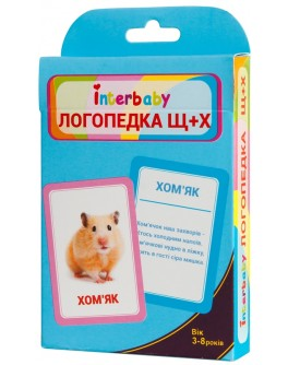 Набір карток Логопедка Щ+Х Interbaby українською мовою (к32)