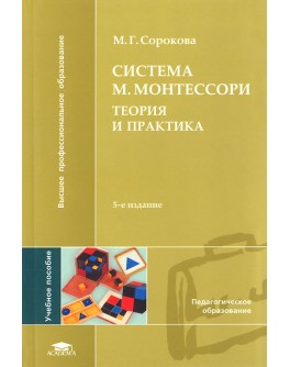 Сорокова М.Г. Система М. Монтессори. Теория и практика - SV0059