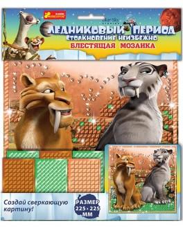 Блестящая мозаика Диего и Шира. Ледниковый период, Ranok Creative - RK 5565