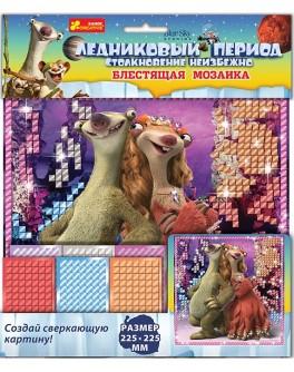Блестящая мозаика Сид и Брук. Ледниковый период, Ranok Creative - RK 5564