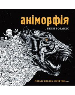 Набор для творчества Аниморфия, Ranok Creative - RK 123-Л901029У