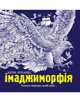 Набор для творчества Имаджиморфия, Ranok Creative - RK 123-Л901084У